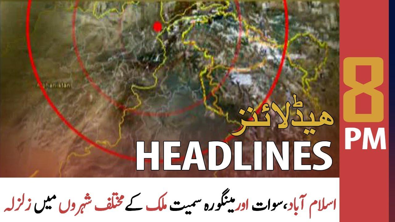 ARY News Headlines | 8 PM | 17 June 2021