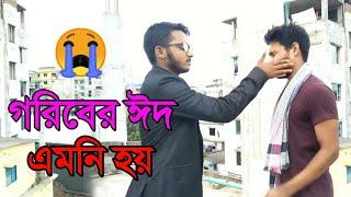 ২০১৮ সালের সেরা ঈদ শর্ট ফিল্ম Bangla New Short Film 2018 | Mahmud Hasan,Alif khan