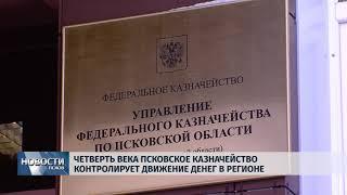 Новости Псков 06.12.2017 # 25 лет Псковскому казначейству