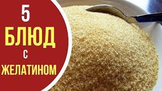 5 блюд с желатином, которые точно стоит попробовать