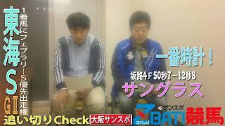【追い切りCheck】東海S(斉藤&山口)