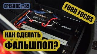 Как сделать Фальшпол? / Ford Focus #magicsound_nt