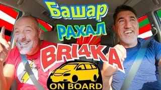 Bri4ka On Board |Башар Рахал | EP9