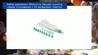 Набор д/выпечки APOLLO La Dessert: лопатка, мешок кулинарный с 10 насадками, пластик обзор