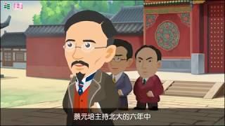 蔡元培 Cai Yuanpei (廣東話 / Cantonese)