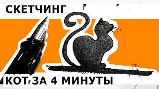 Как нарисовать кота. За 4 минуты. Скетчинг, быстрый рисунок. Эдуард Кичигин