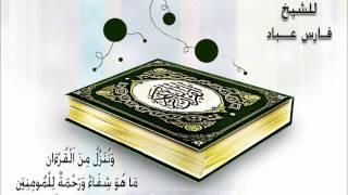 رقية العين والحسد - فارس عباد
