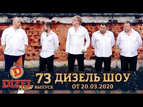 Дизель Шоу 2020 - Новый выпуск 73 от 20.03.2020 | Дизель cтудио, Лучшие Приколы