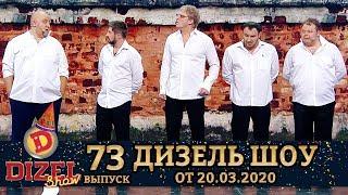 Дизель Шоу 2020 Новый выпуск 73 от 20 03 2020 Дизель cтудио Лучшие Приколы