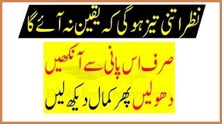 Nazar Ki Kamzori Ka Gharelu Ilaj For Health Tips In Urdu - Nazar Itni Taiz Hogi Ke Yakeen Na Aye Ga