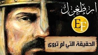 #ارطغرل -  العقاب الجارح مؤسس الامبراطورية العثمانية | الحقيقة  التي لم تروى