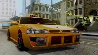 SAMP#1 - Стал таксистом ( Далласский клуб злопыхателей )