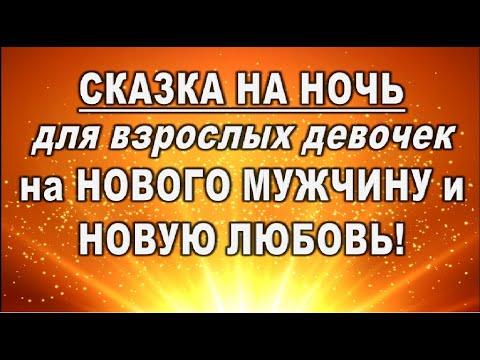 Сказка на ночь на нового МУЖЧИНУ и НОВЫЕ ОТНОШЕНИЯ!!!//эзотерика/аффирмации/медитации