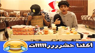 #تحدي_شاورمر + تحدي ايش في فمي مع علي اخوي - عقاب صارم جدا ههههههه لا يفوتكم !!!