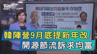 【說政治】韓陣營9月底提新年改 開源節流訴求均富