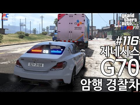 드디어!-제네시스-g70-암행-경찰차-(211km/h-로-카마로를-잡았던-그-차량!)---gta-v-lspdfr-0.4.7:-경찰모드-시즌-iii-#116