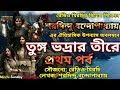 Tunga Bhadrar Teerey By Sharadindu Bandopadhyay - Part 1 | তুঙ্গভদ্রার তীরে | 1st Epi | New Story