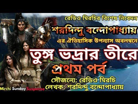 Tunga Bhadrar Teerey By Sharadindu Bandopadhyay - Part 1   তুঙ্গভদ্রার তীরে   1st Epi   New Story