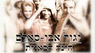 יגול אבו-סאלם / חינה חבאנית - YEGUL ABU SALEM \ Habbani Henna