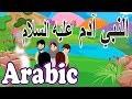 Adam (as)   Arabic Prophet story   Islamic Cartoon   Islamic Videos      النبي آدم (عليه السلام)