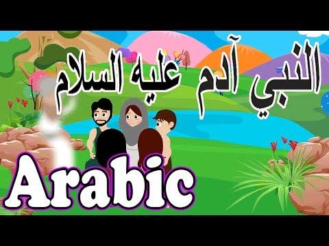 Adam (as) | Arabic Prophet Story | Islamic Cartoon | Islamic Videos |    النبي آدم (عليه السلام)