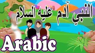 Adam (as) | Arabic Prophet story | Islamic Cartoon | Islamic Videos |    النبي آدم (عليه السلام) - Stafaband
