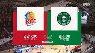 [KBL] 안양 KGC vs 원주 DB H/L (11.…