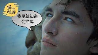 袁腾飞聊《权力的游戏》烂尾 : 莫慌,我们来告诉你一个真实的《冰与火》