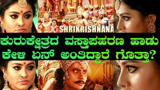 yelliruve-hariye-al-review-and-fan-reaction-munirathna-kurukshethra-darshan-sneha-rajiniexpres