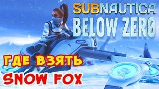 ГДЕ ВЗЯТЬ SnowFox●Игра Subnautica BELOW ZERO Прохождение #13