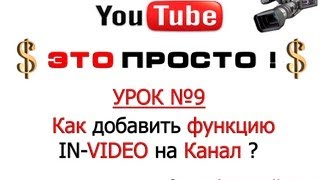 Youtube 2013. Как подключить функции IN-VIDEO и Интересное видео ?