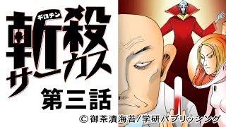 『斬殺(ギロチン)サーカス』は、Webマンガサイト「Manga Samurai Styl...