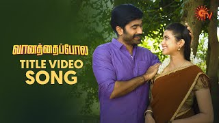 Vanathai Pola - Title Song Video | வானத்தைப்போல | Tamil Serial Songs | Mon - Sat @7.30PM | Sun TV