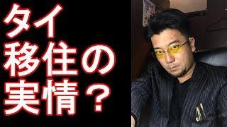 「第二の人生」微笑みの国タイへの移住で思わぬ事態!日本人の困窮者が続出!タイの裏事情&日本人社会!国際ジャーナリスト大川原 明 thumbnail