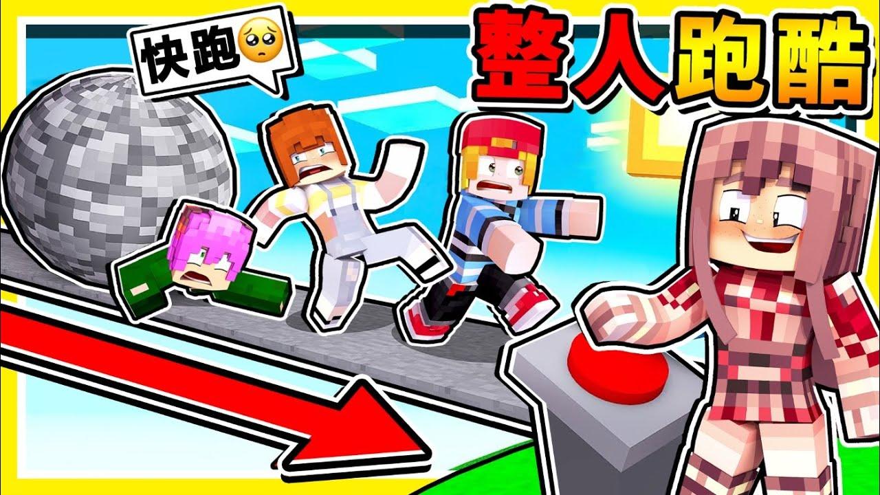 Minecraft 如果麥塊⬆️只能直直跑【殺人跑酷⭐阿神整人啦XD】Youtuber一邊跑😂瘋狂尖叫 !! 一個按鈕【各種陷阱】10連殺🔥誰能活下來🔥 !! 全字幕