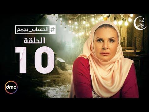 El Hessab Ygm3 / Episode 10 - مسلسل الحساب يجمع - الحلقة العاشرة
