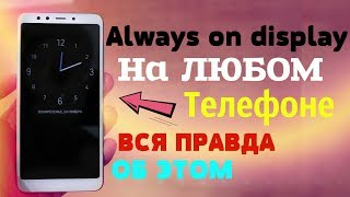 Делаем Always On Display на Любом Телефоне | А СТОИТ ЛИ ЭТО ДЕЛАТЬ?
