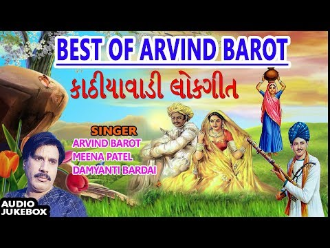 BEST OF ARVIND BAROT  KATHIYAWADI LOKGEET  GUJARATI LOKGEET