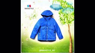Видео-обзор Детская Верхняя Одежда NIKASTYLE куртка ветровка весна демисезон