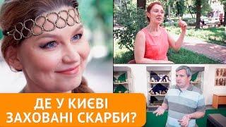 Де у Києві заховані скарби? | IDEA CHANNEL - Executive's hub