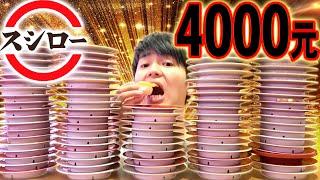 【大胃王挑戰】如果壽司郎是吃到飽的話到底可以吃幾盤?!吃到肚子爆發為止…!