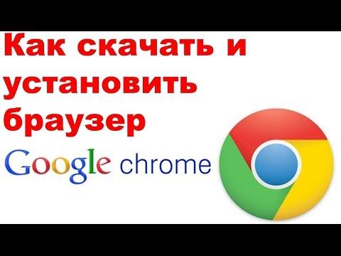 Как скачать и установить Гугл Хром