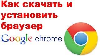 видео Скачать Google Chrome