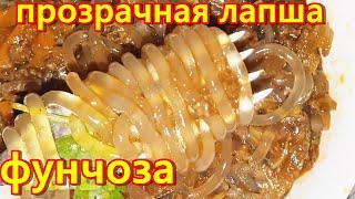 Стеклянная Лапша с Вкусной Подливкой.Азиатская Кухня