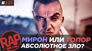 OXXXYMIRON х KA-TET |  ГАРРИ ТОПОР |  ЕГОР КРИД | FACE # RapNews 221