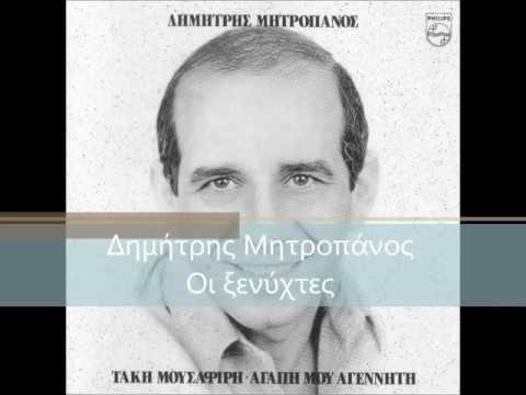 Dimitris Mitropanos - Oi ksenixtes - Δημήτρης Μητροπάνος - Οι ξενύχτες