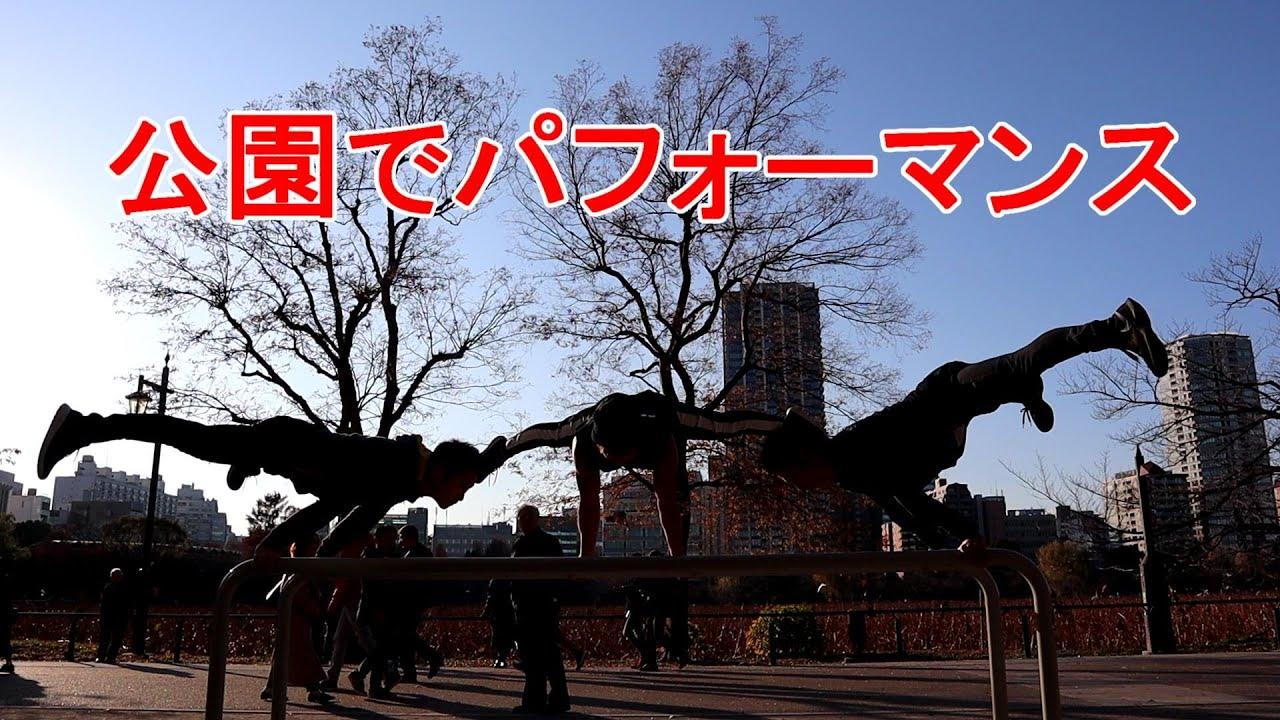 公園でパフォーマンス/STREET WORKOUT in public