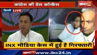 Delhi Livechidambaram की गिरफ्तारी परcongress की Press Conference Inx Media Case में हुई गिरफ्तारी