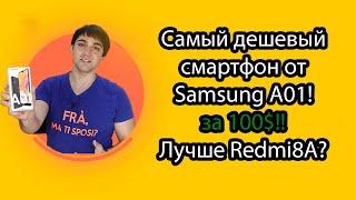 Самый дешевый смартфон  от Samsung A01 за 100$!  Samsung научились делать бюджетный смартфоны?!