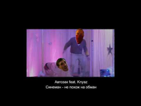 Синеман - не похож на обман (Автозак feat. Knyaz)
